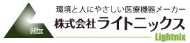 株式会社ライトニックスロゴ