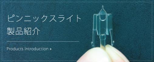 ピンニックスライト製品紹介