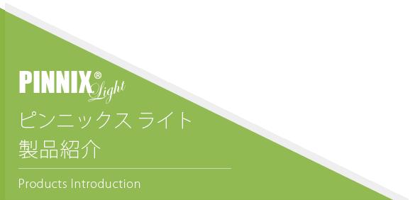 ピンニックス ライト製品紹介